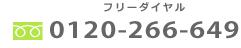 フリーダイヤル0120-266-649