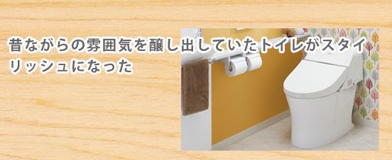 昔ながらの雰囲気を醸し出していたトイレがスタイリッシュになった